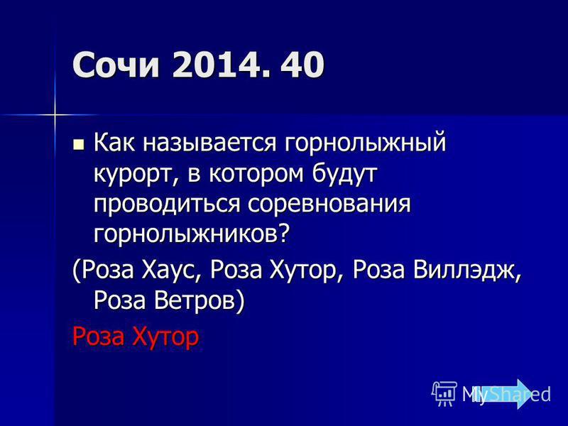 Сочи 2014. 30 Сроки проведения Паралимпийских зимних игр в Сочи. Сроки проведения Паралимпийских зимних игр в Сочи. 7- 16 марта 2014 г. 7- 16 марта 2014 г.