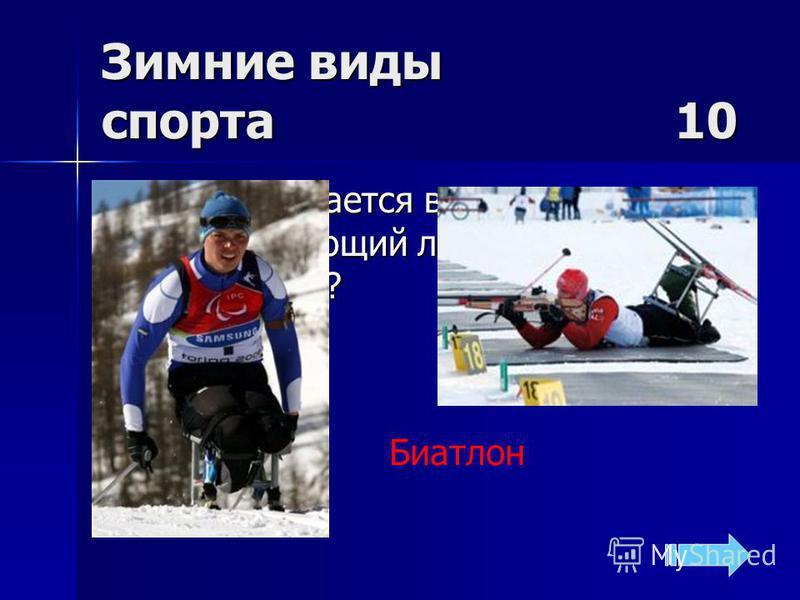 Герои Паралимпиады 40 Биатлонист, лыжник, заслуженный мастер спорта, четырёхкратный чемпион Зимних Паралимпийских игр Биатлонист, лыжник, заслуженный мастер спорта, четырёхкратный чемпион Зимних Паралимпийских игр 2010 года в Ванкувере. 2010 года в В