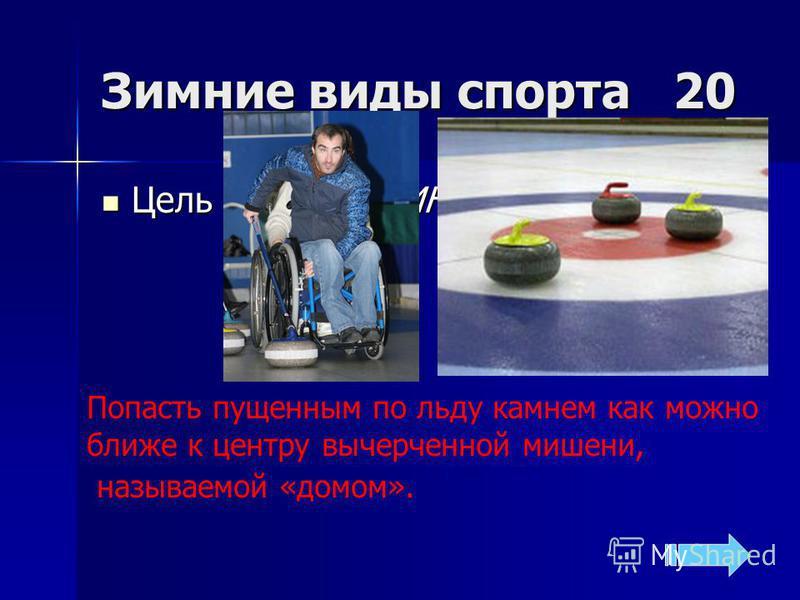 Зимние виды спорта 10 Биатлон Как называется вид спорта, объединяющий лыжную гонку со стрельбой? Как называется вид спорта, объединяющий лыжную гонку со стрельбой?
