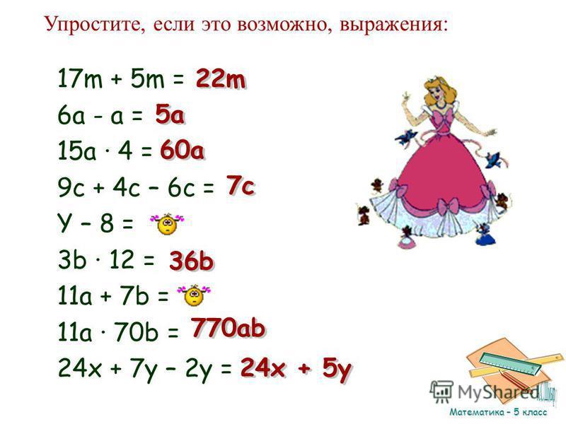 17m + 5m = 6a - a = 15a 4 = 9c + 4c – 6c = Y – 8 = 3b 12 = 11a + 7b = 11a 70b = 24x + 7y – 2y = Упростите, если это возможно, выражения: 5a5a 5a5a 7c 36b 22m 60a 770ab 24x + 5y