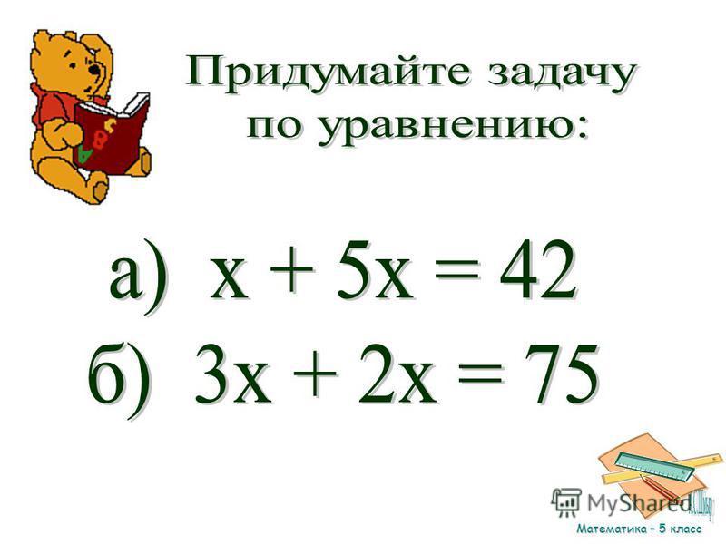 Математика – 5 класс
