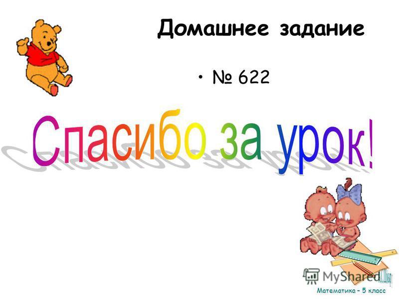 Домашнее задание 622