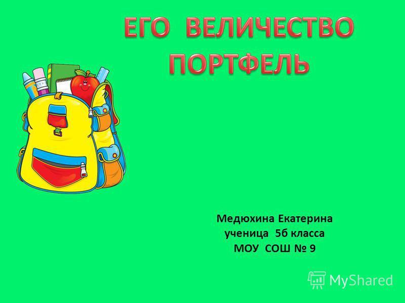 Медюхина Екатерина ученица 5 б класса МОУ СОШ 9