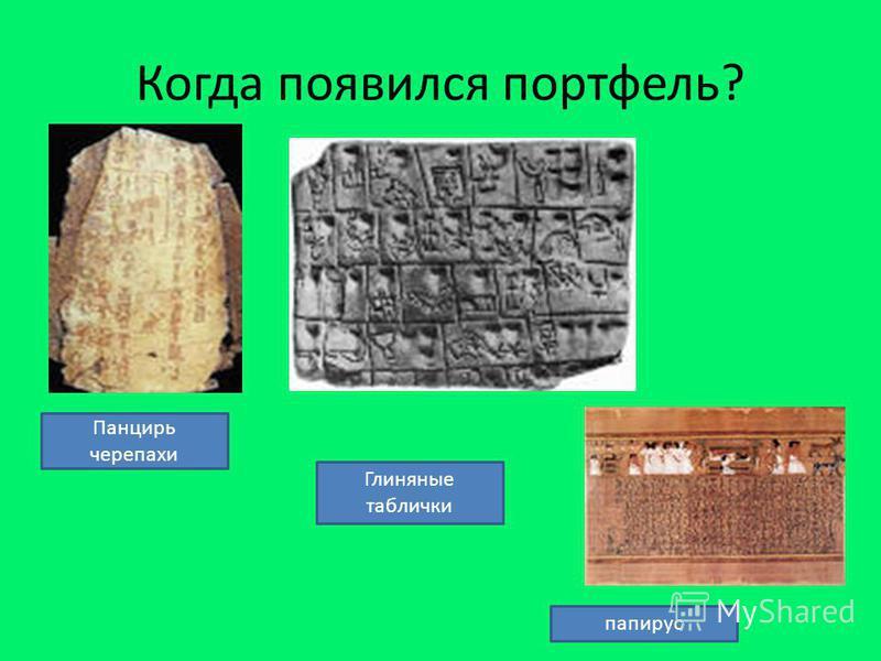 Когда появился портфель? Панцирь черепахи Глиняные таблички папирус