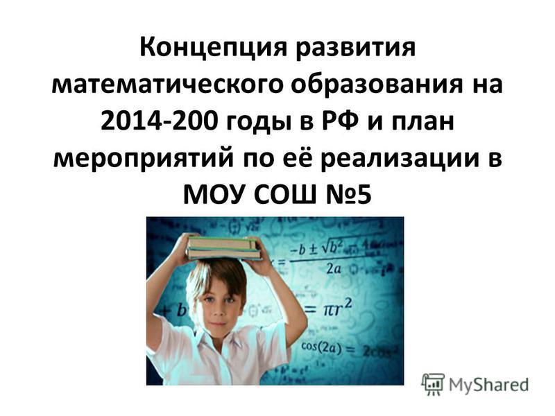 Концепция развития математического образования на 2014-200 годы в РФ и план мероприятий по её реализации в МОУ СОШ 5