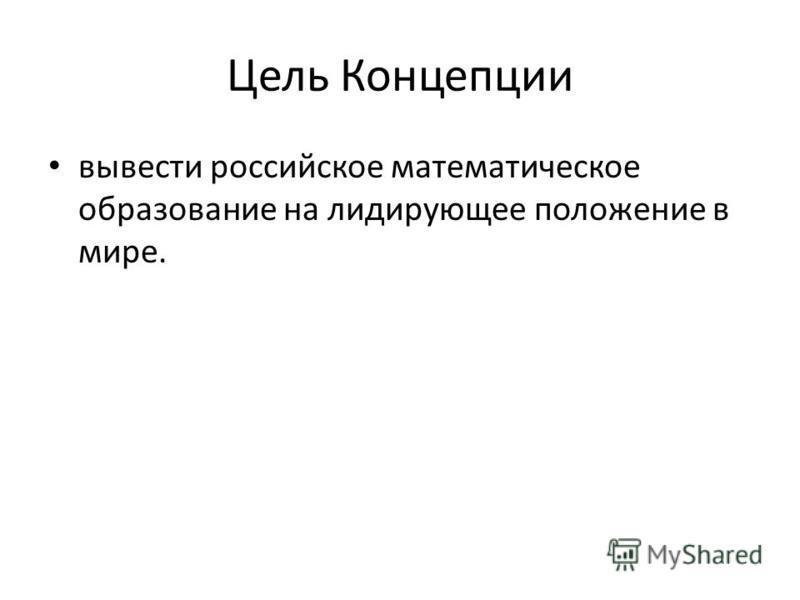Цель Концепции вывести российское математическое образование на лидирующее положение в мире.