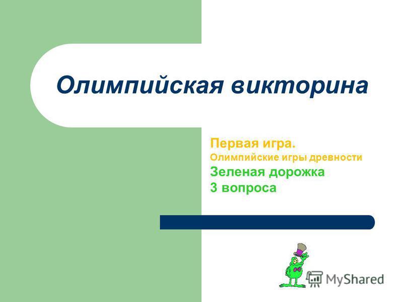 Олимпийская викторина Первая игра. Олимпийские игры древности Зеленая дорожка 3 вопроса