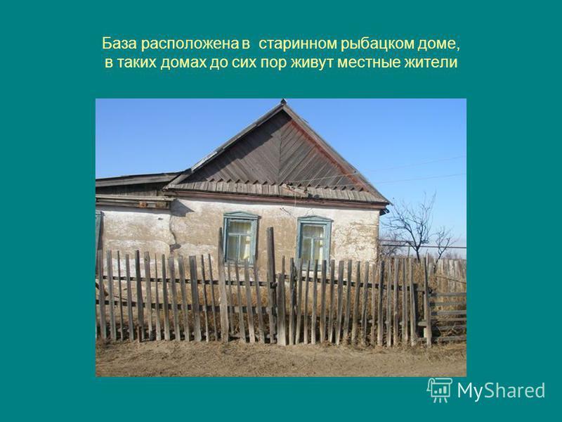 База расположена в старинном рыбацком доме, в таких домах до сих пор живут местные жители