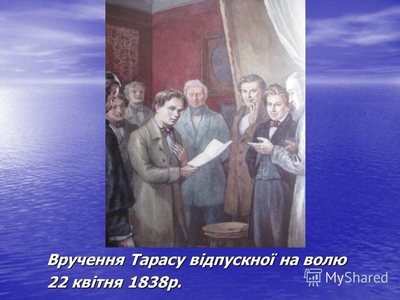 Вручення Тарасу відпускної на волю 22 квітня 1838р.