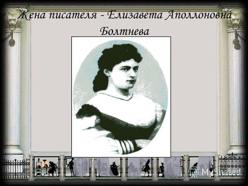 Жена писателя - Елизавета Аполлоновна Болтнева