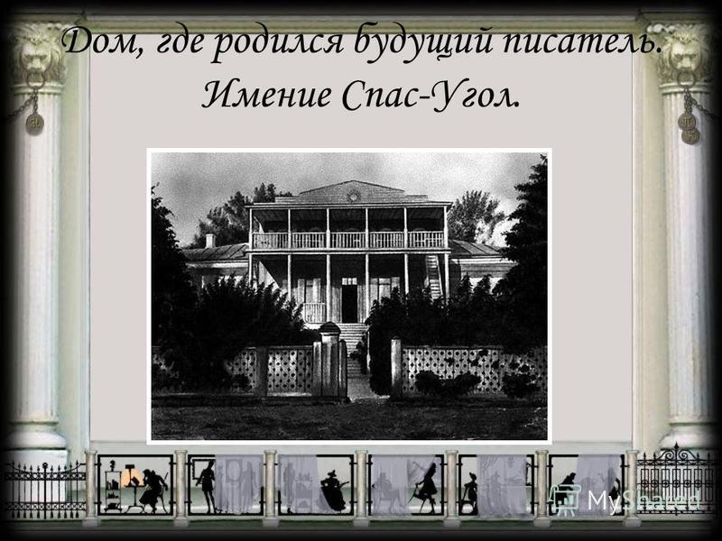Дом, где родился будущий писатель. Имение Спас-Угол.