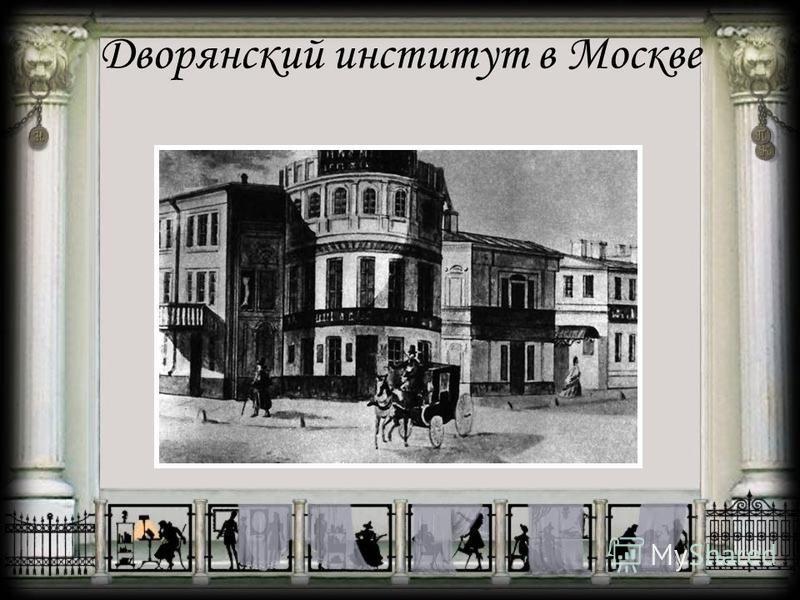 Дворянский институт в Москве