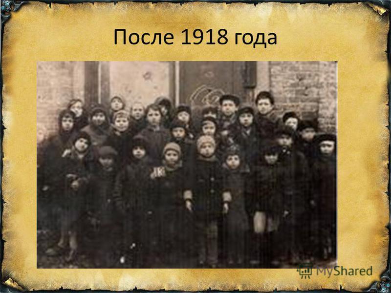 После 1918 года