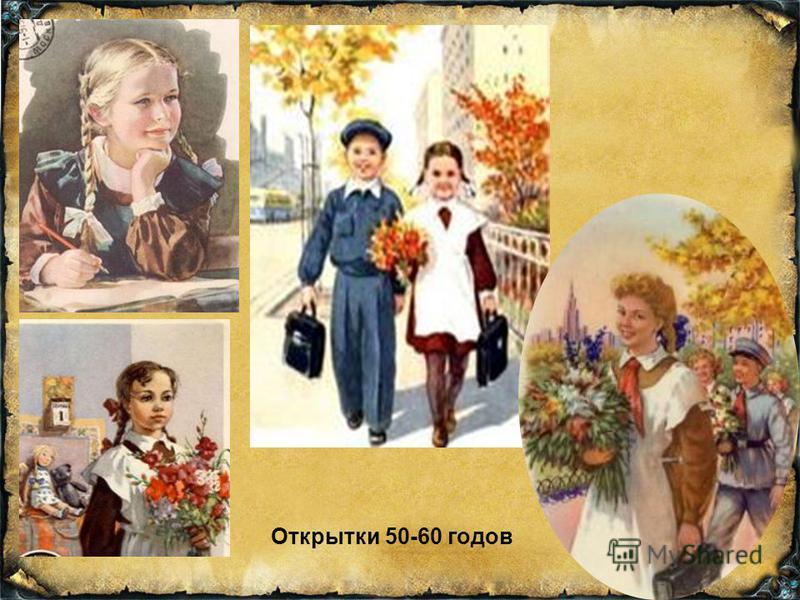 Открытки 50-60 годов