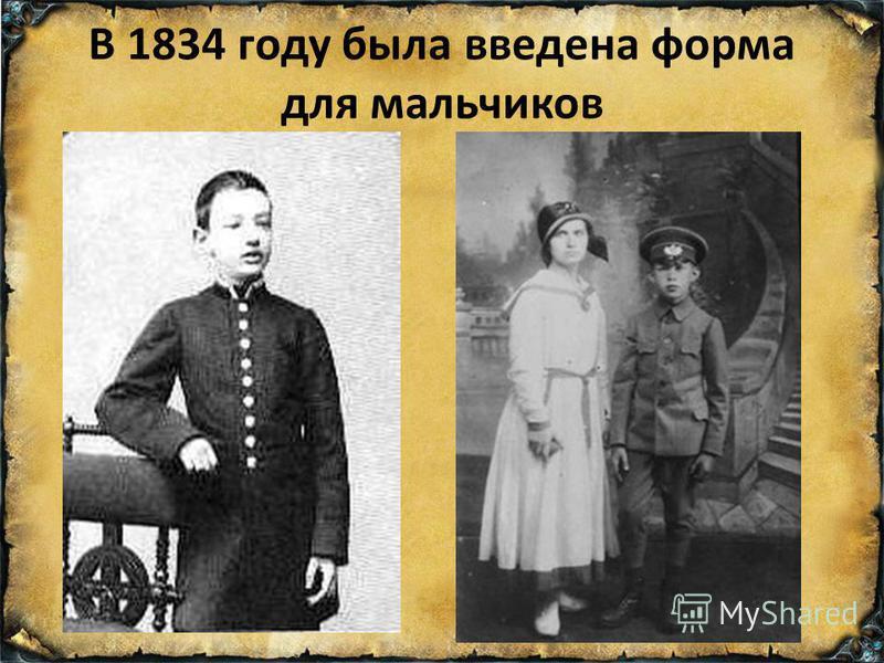 В 1834 году была введена форма для мальчиков