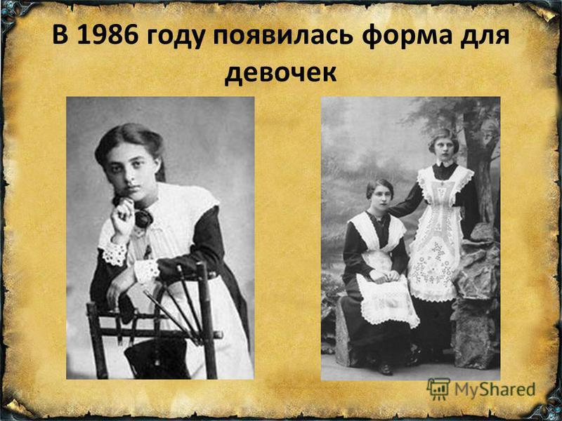 В 1986 году появилась форма для девочек