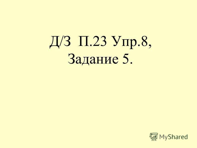 Д/З П.23 Упр.8, Задание 5.