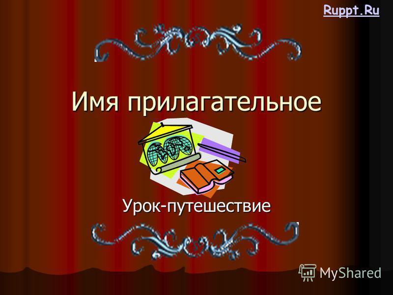 Имя прилагательное Урок-путежествие Ruppt.Ru