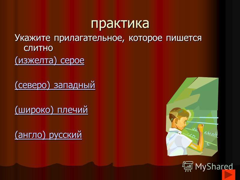 практика Укажите прилагательное, которое пижется слитно (изжелта) серое (изжелта) серое (северо) западный (северо) западный (широко) плечий (широко) плечий (англо) русский (англо) русский