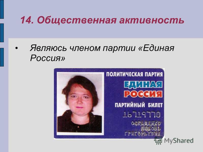 14. Общественная активность Являюсь членом партии «Единая Россия»