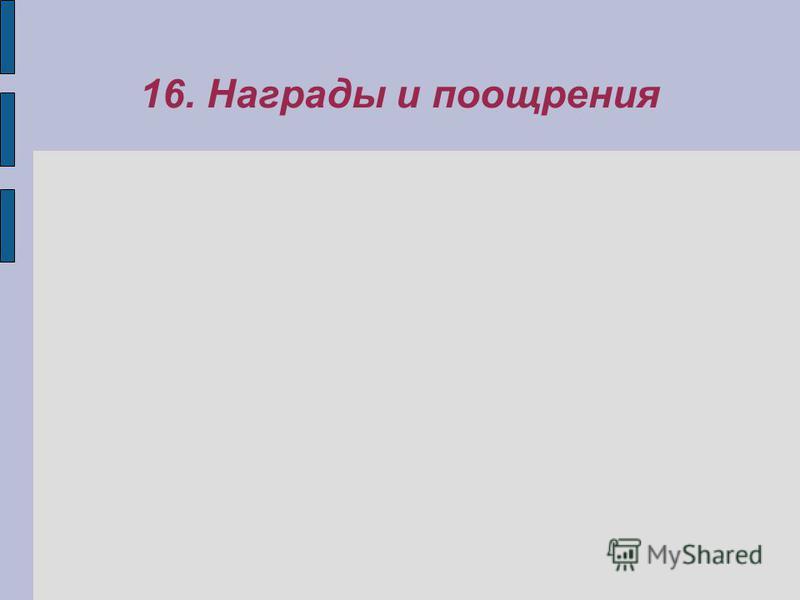 16. Награды и поощрения