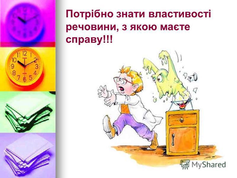 Потрібно знати властивості речовини, з якою маєте справу!!!