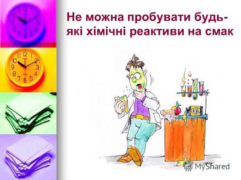 Не можна пробувати будь- які хімічні реактиви на смак