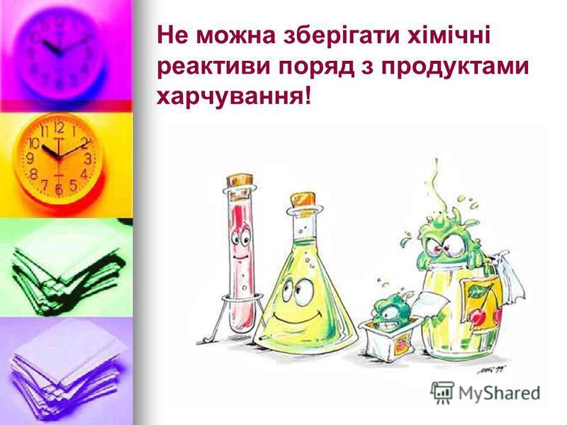 Не можна зберігати хімічні реактиви поряд з продуктами харчування!