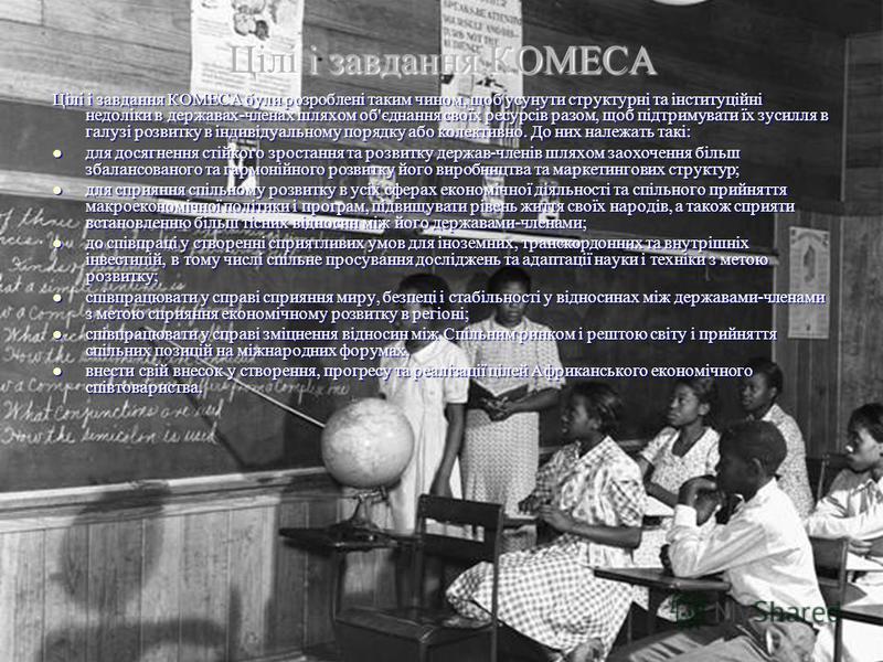Цілі і завдання КОМЕСА Цілі і завдання КОМЕСА були розроблені таким чином, щоб усунути структурні та інституційні недоліки в державах-членах шляхом об'єднання своїх ресурсів разом, щоб підтримувати їх зусилля в галузі розвитку в індивідуальному поряд