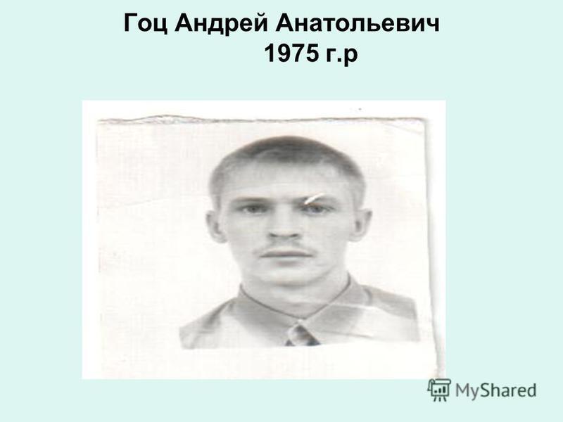 Гоц Андрей Анатольевич 1975 г.р
