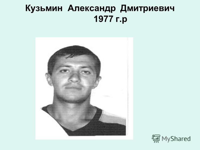 Кузьмин Александр Дмитриевич 1977 г.р