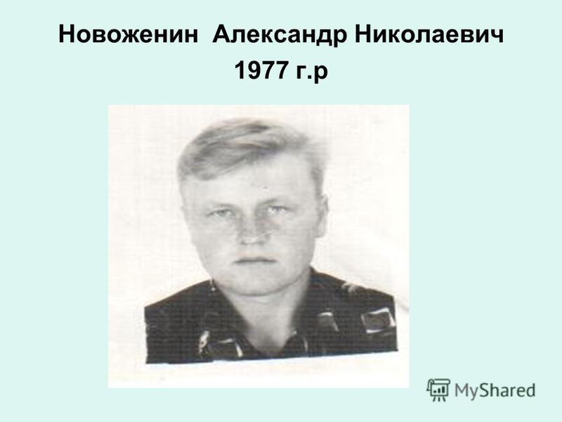 Новоженин Александр Николаевич 1977 г.р