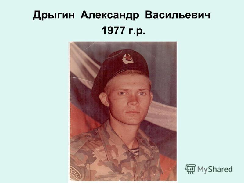 Дрыгин Александр Васильевич 1977 г.р.