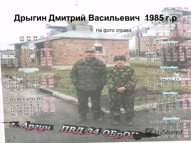 Дрыгин Дмитрий Васильевич 1985 г.р На фото справа