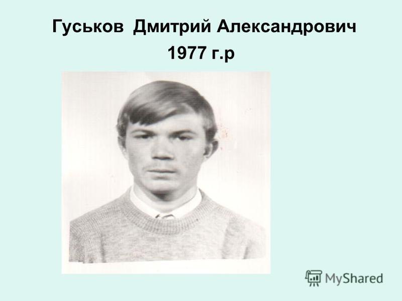 Гуськов Дмитрий Александрович 1977 г.р