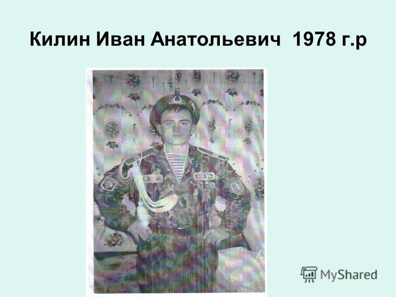 Килин Иван Анатольевич 1978 г.р