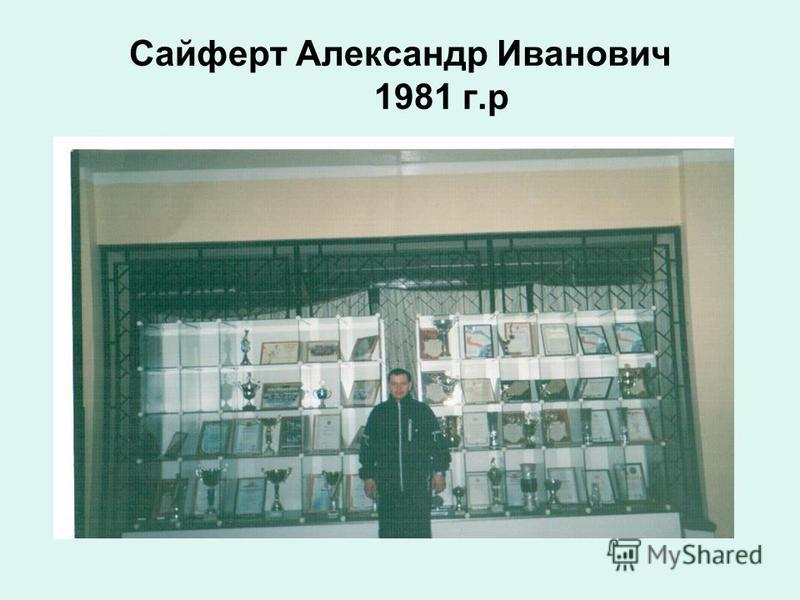 Сайферт Александр Иванович 1981 г.р
