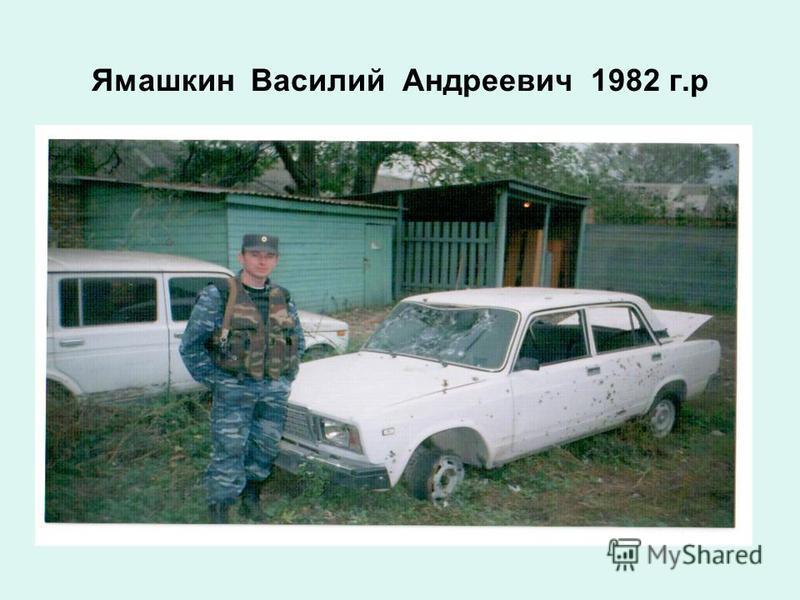 Ямашкин Василий Андреевич 1982 г.р