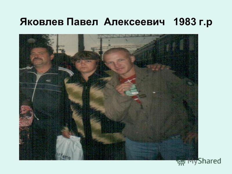 Яковлев Павел Алексеевич 1983 г.р