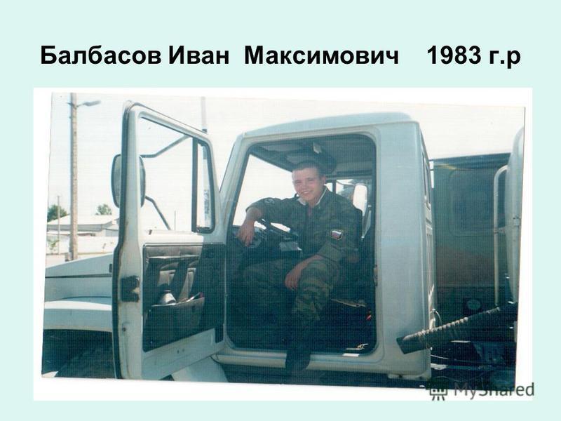 Балбасов Иван Максимович 1983 г.р