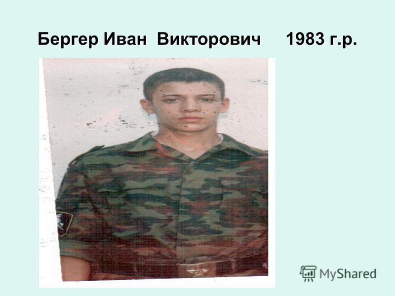 Бергер Иван Викторович 1983 г.р.