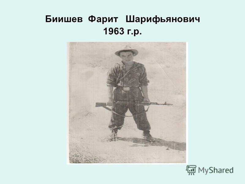 Биишев Фарит Шарифьянович 1963 г.р. Биишев Фарит Шарифьянович 1963 г.р.