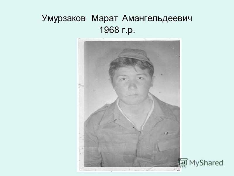 Умурзаков Марат Амангельдеевич 1968 г.р.