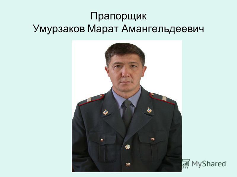 Прапорщик Умурзаков Марат Амангельдеевич
