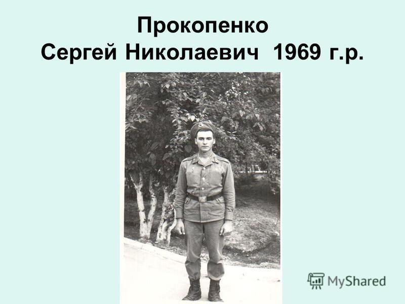 Прокопенко Сергей Николаевич 1969 г.р.
