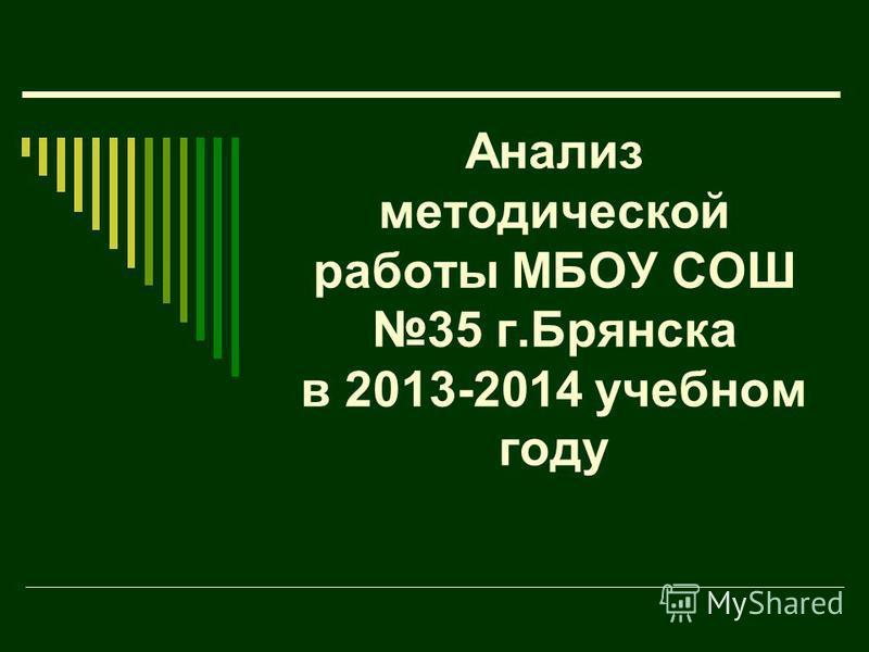 Анализ методической работы МБОУ СОШ 35 г.Брянска в 2013-2014 учебном году