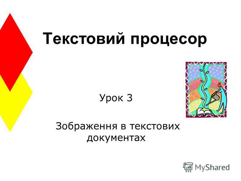 Текстовий процесор Урок 3 Зображення в текстових документах
