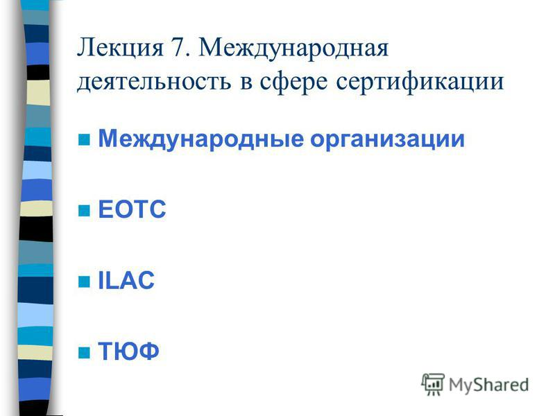 Лекция 7. Международная деятельность в сфере сертификациии Международные организации ЕОТС ILAC ТЮФ