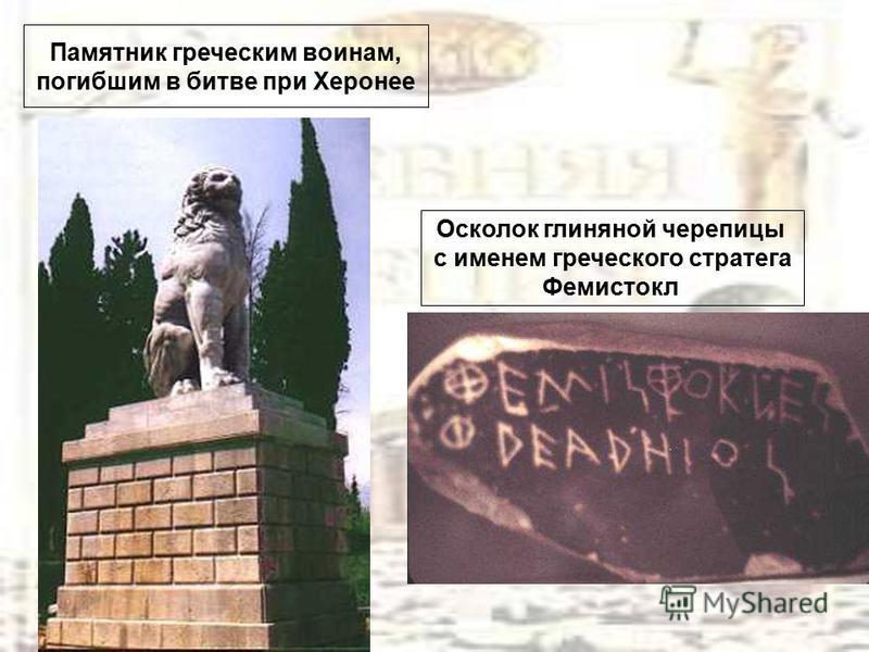 Памятник греческим воинам, погибшим в битве при Херонее Осколок глиняной черепицы с именем греческого стратега Фемистокл