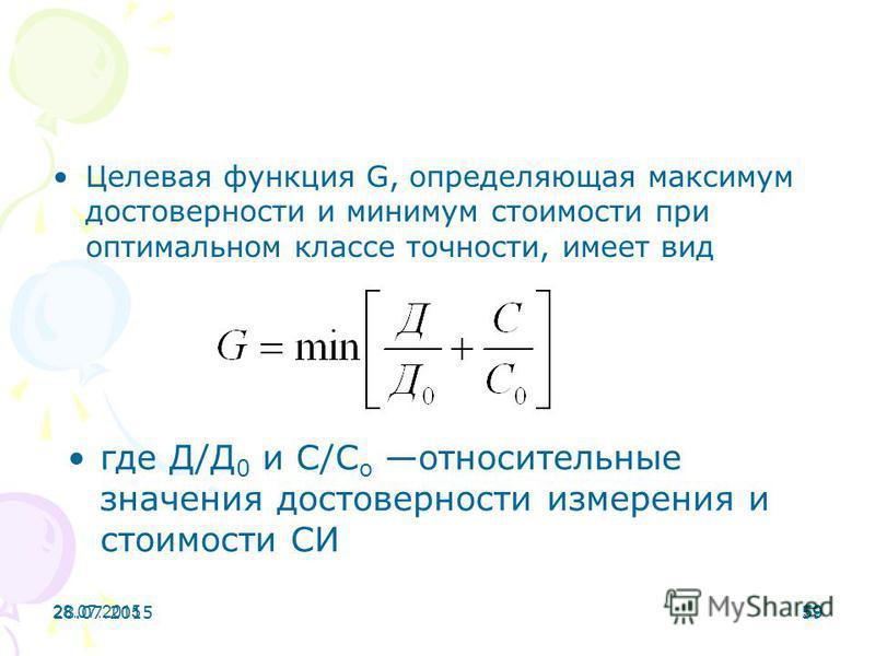 28.07.201559 28.07.201559 Целевая функция G, определяющая максимум достоверности и минимум стоимости при оптимальном классе точности, имеет вид где Д/Д 0 и С/С о относительные значения достоверности измерения и стоимости СИ